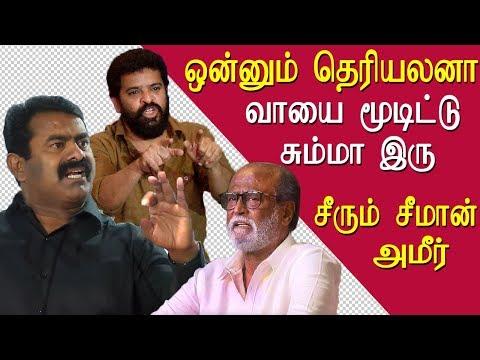 Seeman and ameer takes on Rajinikanth tamil news live, tamil live news, tamil news redpix