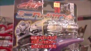仮面ライダードライブ ミニブレイクガンナー 仮面ライダードライブ【Kam...