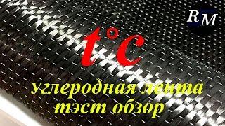 Нагревательная углеродная лента тэст-обзор