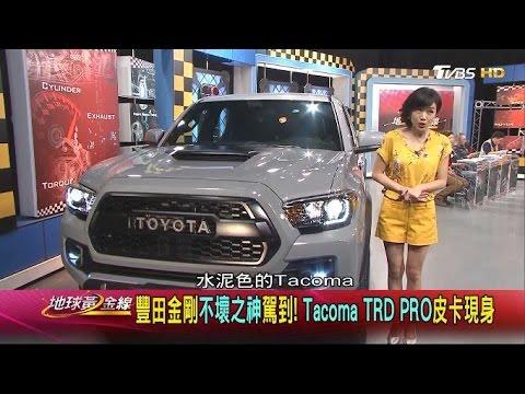 Tacoma Trd Pro >> TOYOTA皮卡 Tacoma TRD PRO 雄壯臉譜豪氣外露! 賞車 地球黃金線 20170425 - YouTube