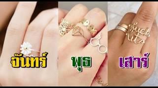 เคล็ดลับ!! ใส่แหวนเสริมดวง ให้ตรงกับวันเกิด | Miracle News