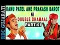Download Non Stop Gujarati Garba 2016 | Kanu Patel Ane Prakash Barot Ni Double Dhamaal | Part 1 | LIVE GARBA MP3 song and Music Video