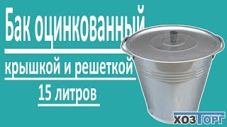"""Обзор бак (выварка) оцинкованная 15 литров """"Метид"""""""