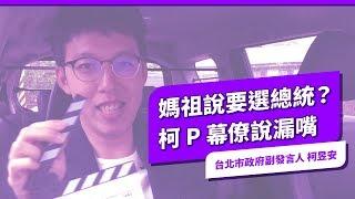 大媽老司機 × 柯昱安|媽祖說要總統?柯 P 幕僚說漏嘴!