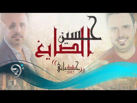 حسين الصايغ - حياتي مبهذلة / Offical Audio