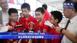 Publication Date: 2017-08-10 | Video Title: 揚威海外 港小學生奪國際數學賽總冠軍