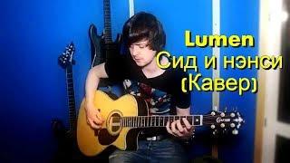 Скачать Lumen Сид и Нэнси Кавер Kiryuha