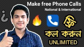 Make National & International Ultimate free phone calls    দেশে বা বিদেশে কল করুন খুব সহজে