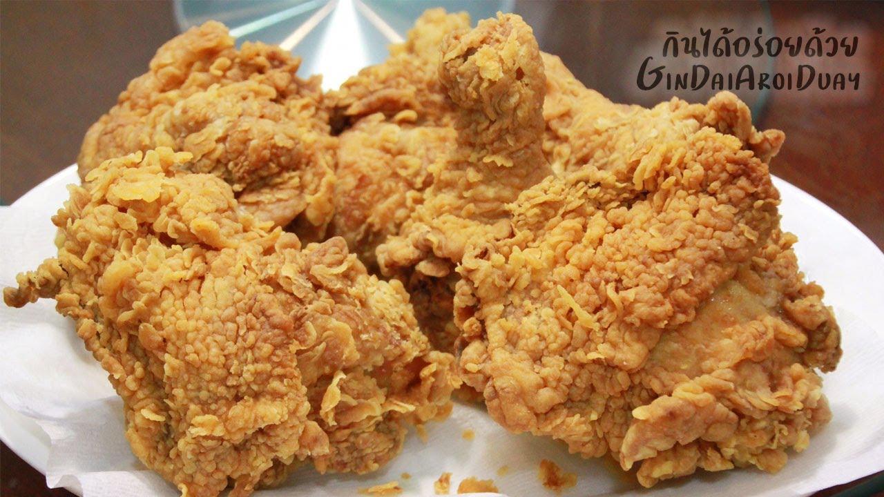 ไก่ทอดKFCC เทคนิคทอดไก่ให้สวย กรอบ ไม่อมน้ำมัน KFC Copy [cc Eng]   กินได้อร่อยด้วย
