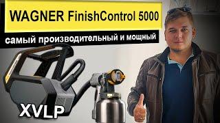 Обзор и краткое руководство на Wagner FinishControl 5000 | РОДМОН