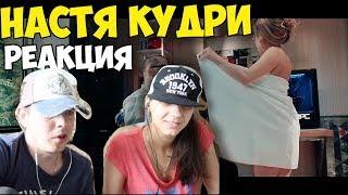 Настя Кудри - Без Прелюдий КЛИП 2017 | Иностранцы и русские слушают и смотрят русскую музыку