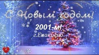 Домашнее видео «Новый 2001-й! Енакиево .» От ведущей на свадьбу в Москве Светланы Светлой