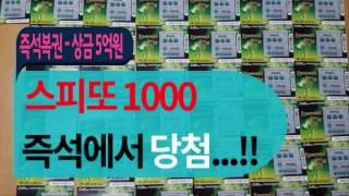 즉석복권-상금 5억원 스피또1000 즉석에서 당첨...!!