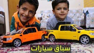 سباق سيارات اطفال بين عبودي ويوسف 2 kids cars