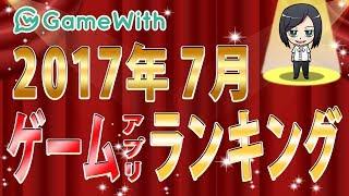 「月間!最新ゲームランキング」が装いも新たに復活!! 7月に注目され...