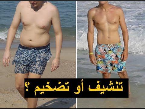 عندك جسم نحيف و سمين؟ :  مزيان تبدا بالتنشيف أو التضخيم ؟  (Skinny-fat)
