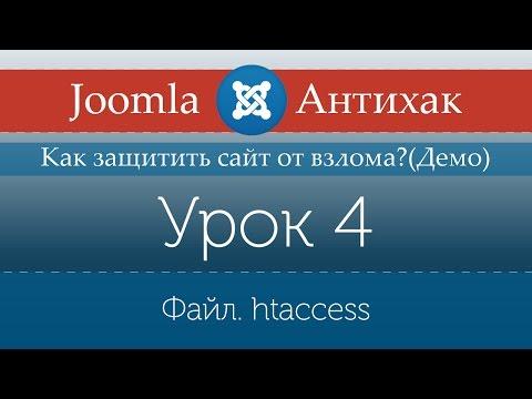 Файл .htaccess (Урок №4)