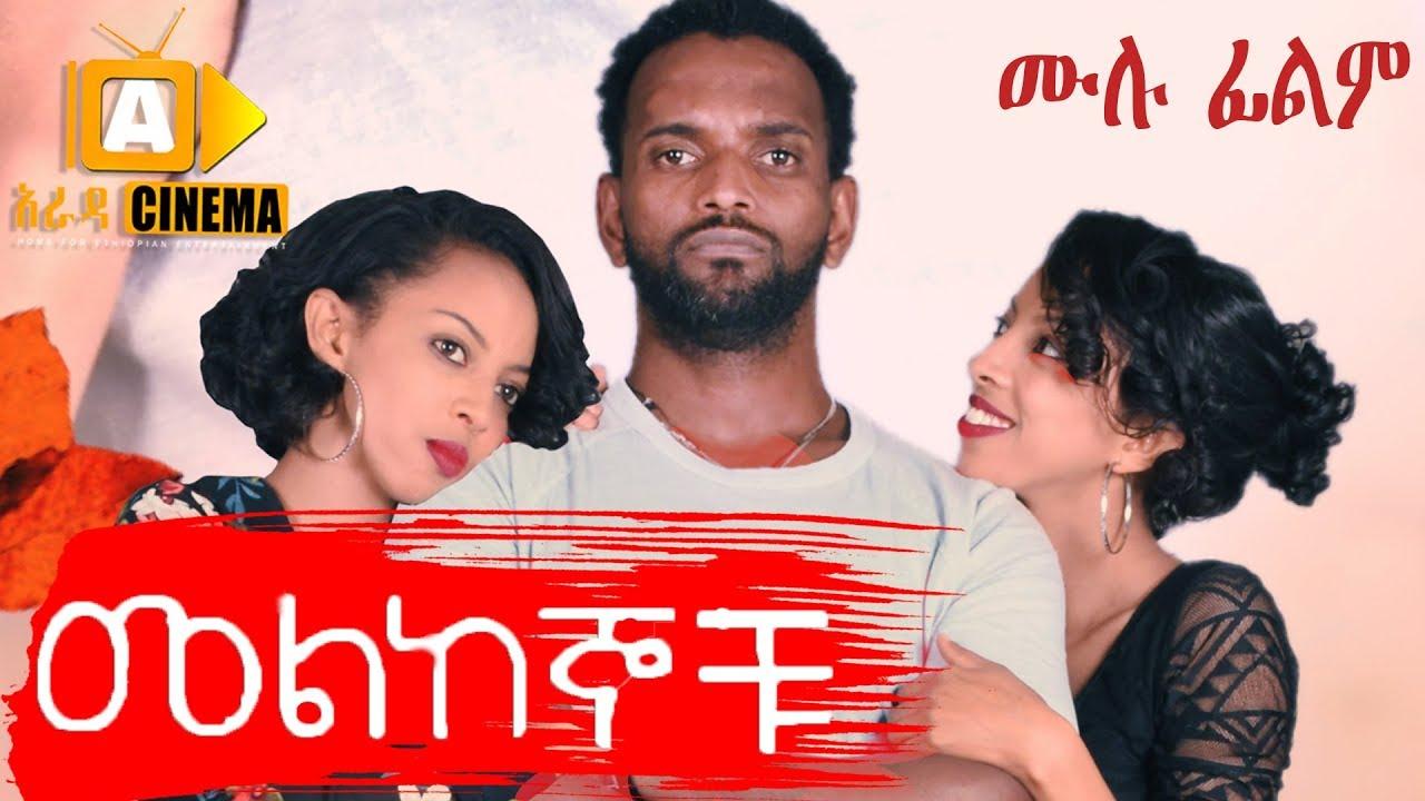 Ethiopian Films