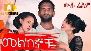 መልከኞቹ -  Ethiopian Movie Melkegnochu - 2019 ሙሉፊልም