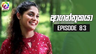 Aaganthukaya Episode 83 || 12th July 2019 Thumbnail