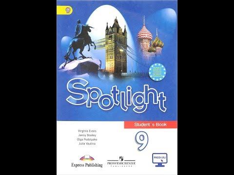 Spotlight 9, В ФОКУСЕ 9 кл, ISBN: 978-5-09-071684-0, ГДЗ, РАЗБОР УЧЕБНИКОВ, Русский, Английский,