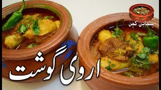 Arvi Gosht, اروی گوشت Punjabi Arvi Gosht Recipe, Best and Easy Recipe (Punjabi Kitchen)