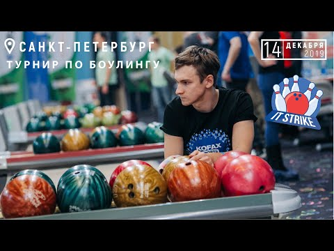 "Турнир по боулингу ""IT Strike St.Petersburg 2019"" / #ITChallenge"