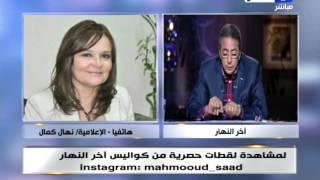اخر النهار - هاتفيا  الاعلامية  / نهال كمال زوجة الشاعر الكبير عبد الرحمن الابنودي