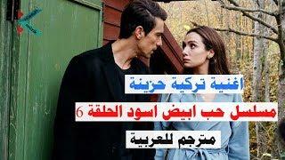 اغنية تركية حزينة   حب ابيض اسود الحلقة 6 - خذ عمري - مترجم للعربية Al Ömrümü