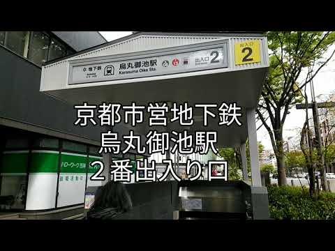 京都国際マンガミュージアムまでの行き方