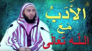 الأدب مع الله ..كلام جميل جدا يُلامس القُلوب ـ الشيخ سعيد الكملي