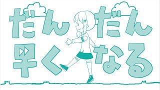 だんだん早くなる【歌ってみた】covered by ヒヅキミウ