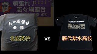 #handball 【ハンドボール】2015年3月 全国選抜大会 北陸高校(福井) 対 藤代紫水高校(茨城)