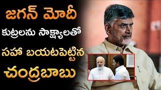 జగన్ మోదీ కుట్రలను సాక్ష్యాలతో సహా బయటపెట్టిన చంద్రబాబు | ChandraBabu | Jagan | Modi | TeluguInsider