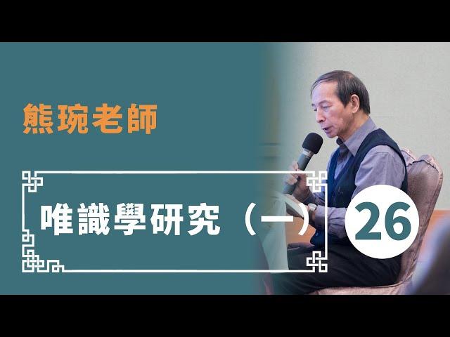 【華嚴教海】熊琬老師《唯識學研究(一)26》20141211 #大華嚴寺