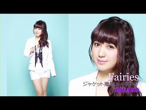 「Fairies」ジャケット撮影メイキング(Rikako ver.) - 동영상
