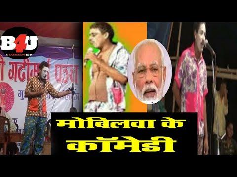 New Kameshwar Yadav Commedy, Karaiya Mela #Sanjay Yadav Official