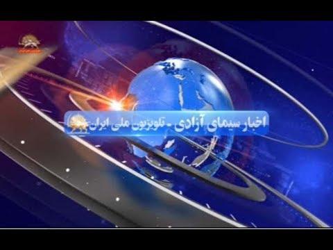 اخبار ایران و جهان از سیمای آزادی – جمعه ۱ دی ۱۳۹۶