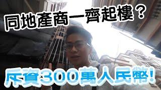 【大陸Vlog】同地產商一齊起樓?斥資300百萬人民幣! | LEMON檸檬