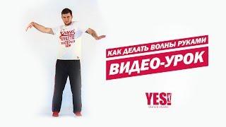 YESDS | Видео урок | Как правильно делать волны руками!