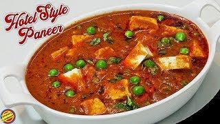 रेस्टोरेंट ढाबे  जैसी पनीर की सब्जी जो आपको उंगलियाँ चाटने पर कर देगी मजबूर-Matar Paneer Recipe