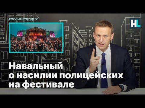 Навальный о насилии полицейских на фестивале