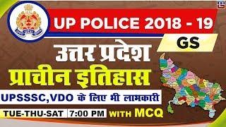 उत्तर प्रदेश  के प्राचीन इतिहास | MCQ | UP Police 2018 | UPSSSC | VDO | GS | 7:00 pm