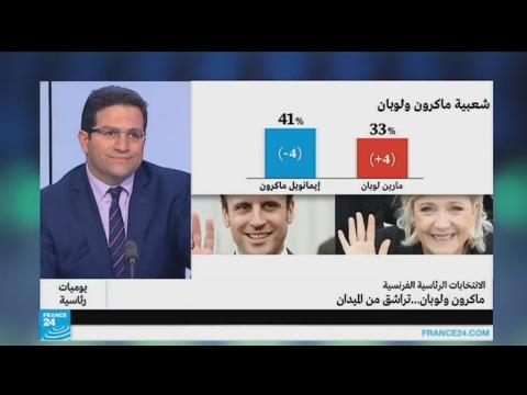 ...الانتخابات الرئاسية الفرنسية: ماكرون ولوبان يتنافسا  - نشر قبل 5 ساعة