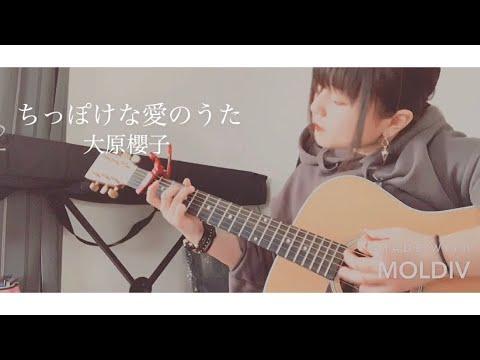 ちっぽけな愛のうた/大原櫻子 ギター弾き語り cover 【高校生】