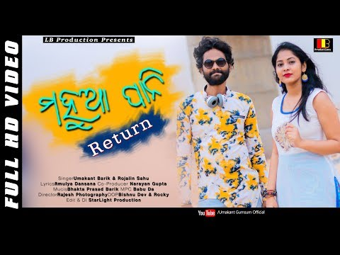 Mahua Pani Return FULL HD Video FT ll Umakant Barik & Rojalin Sahu 2019  Umakant Gumsum Official