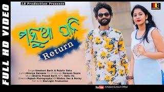 Mahua Pani Return FULL HD Video FT ll Umakant Barik & Rojalin Sahu 2019  Umakant Gumsum Official Mp3 Song Download
