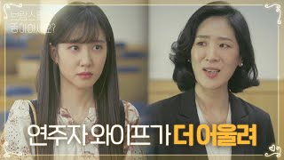 """Performer's Wife"" Park Eun-bin, silently responds to Baek Ji-won's reproach"
