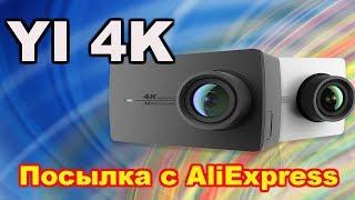 AliExpress.Камера Yi 4K. Посылка из Китая.