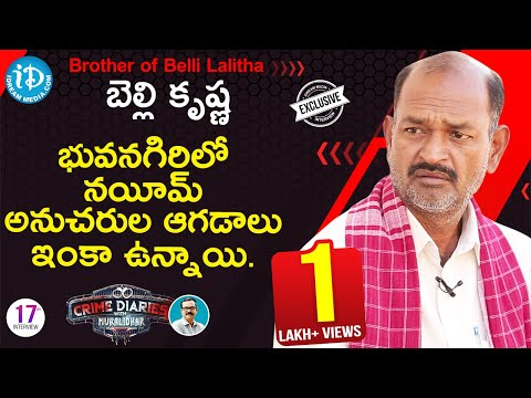 Belli Lalitha's Brother Belli Krishna Exclusive Interview | Crime Diaries With Muralidhar #17